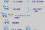 Shirokuma Cafe-panda changeable cursor