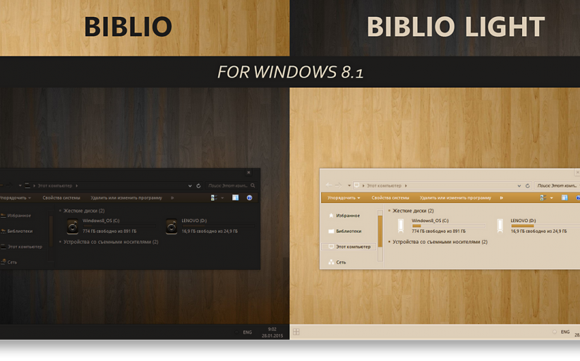 Biblio for Windows 8.1